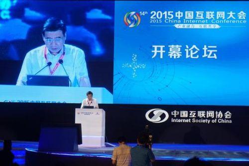 工业和信息化部部长苗圩为2015互联网大会做开幕致辞