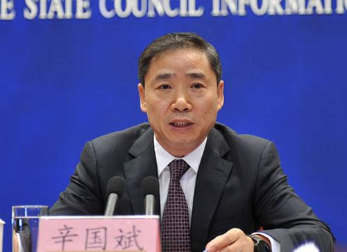 工业和信息化部副部长辛国斌